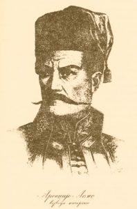 Арсеније Лома