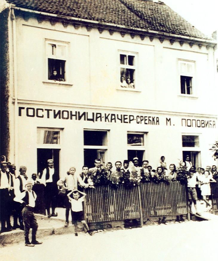 """Гостионица и хотел """"Поповић"""""""