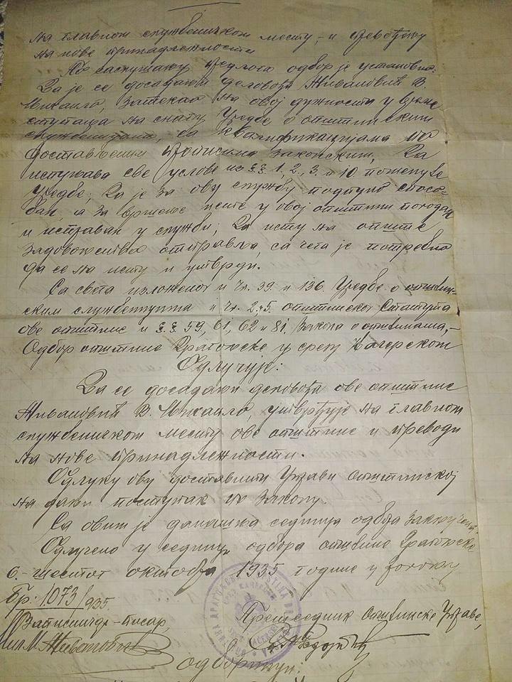 Један од записника са седнице Одбора општине Драгољске из октобра 1935. године